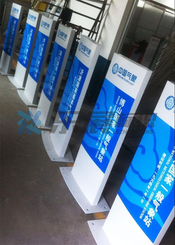 中国气象局指示立牌防水抗氧化不生锈
