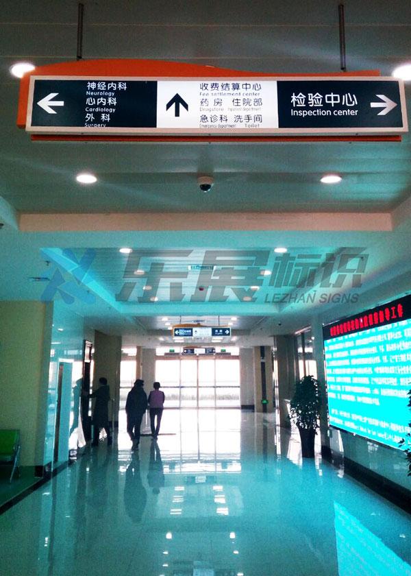 医疗检验中心节能指示灯箱